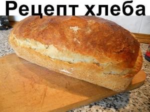 Рецепт вкусного хлеба